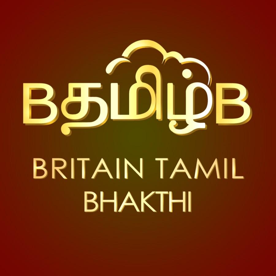 Britain Tamil Bhakthi