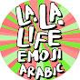 La La Life Emoji Arabic