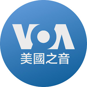 VOA 美國之音粵語