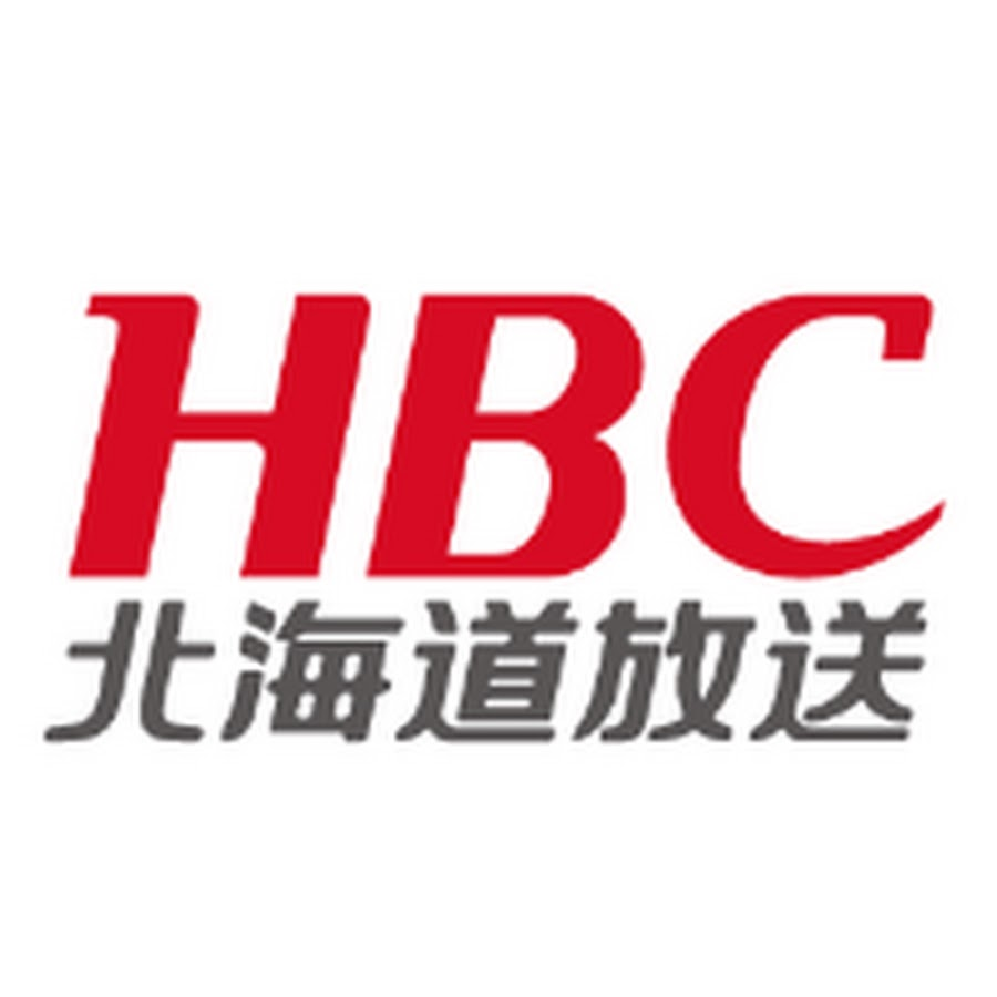 北海道放送HBC