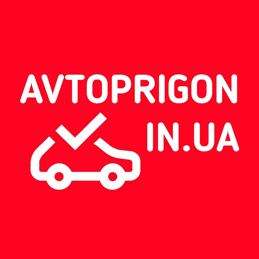 Автопригон / Avtoprigon