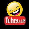 عرب تيوب ArabTube