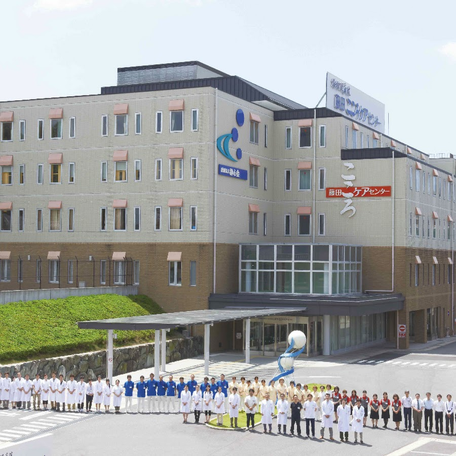 センター 藤田 こころ 病院 ケア 桶 狭間