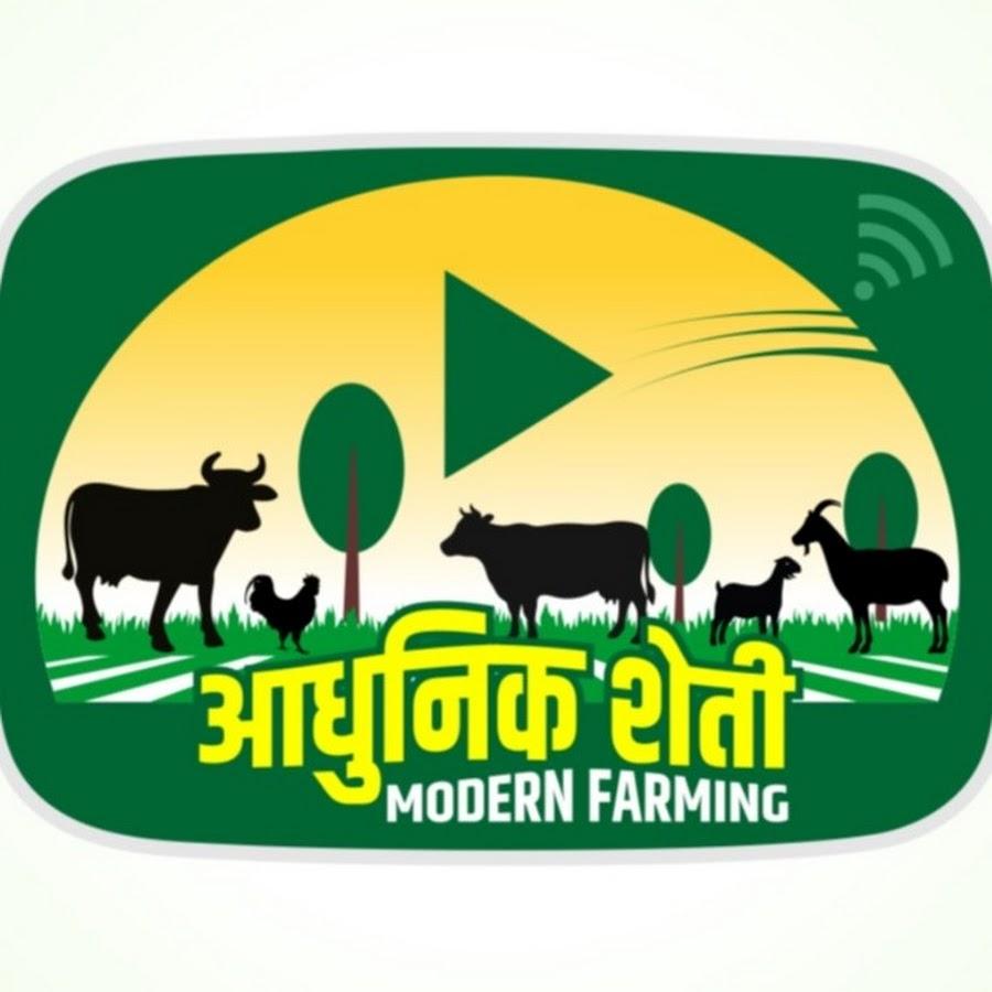 Modern farming ! आधुनिक