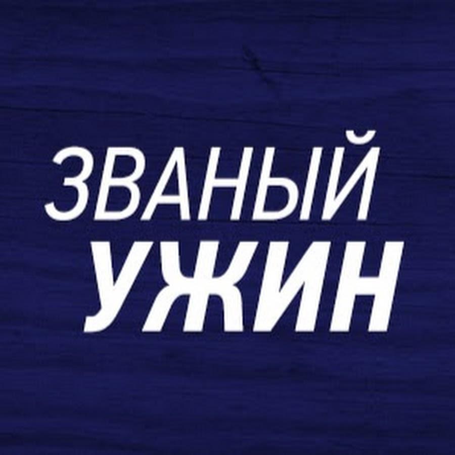 Званый ужин. РЕН ТВ