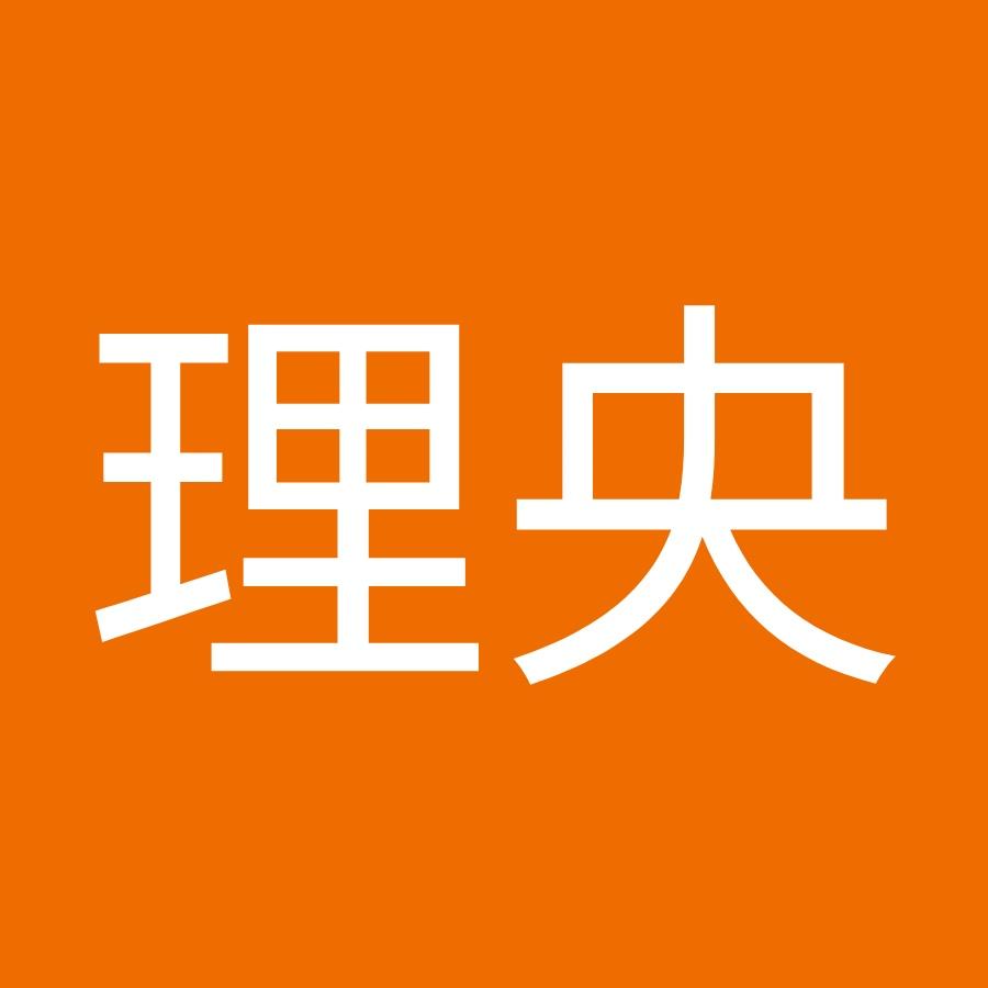 りお 塚田