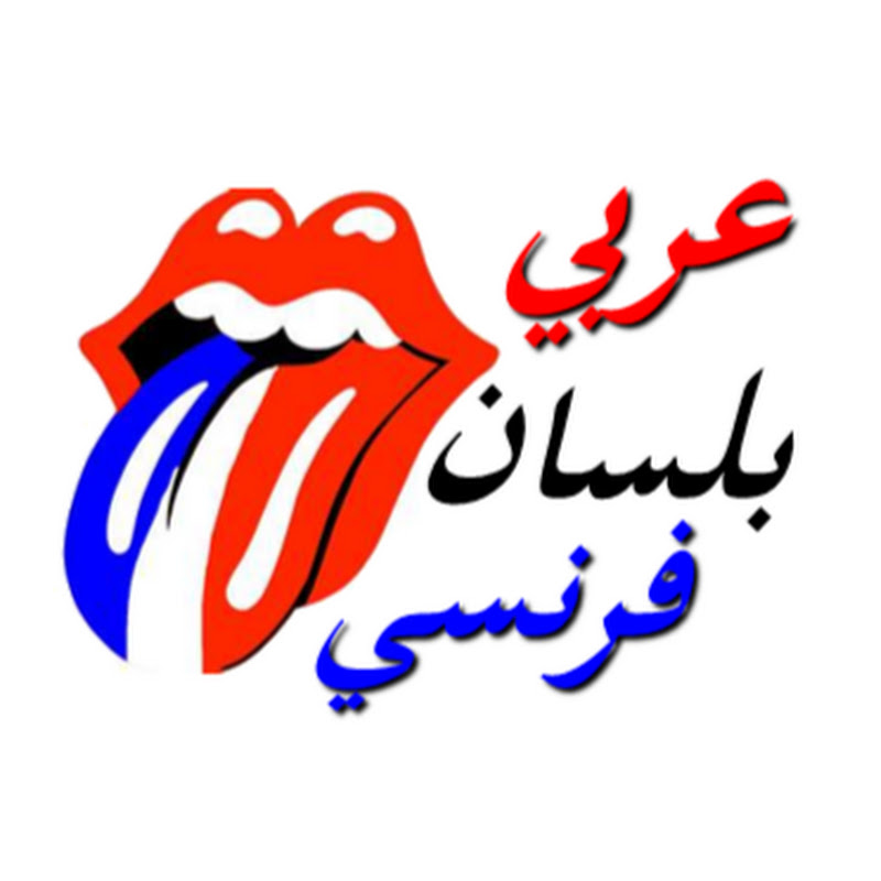 عربي بلسان فرنسي