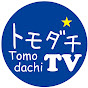 トモダチTV