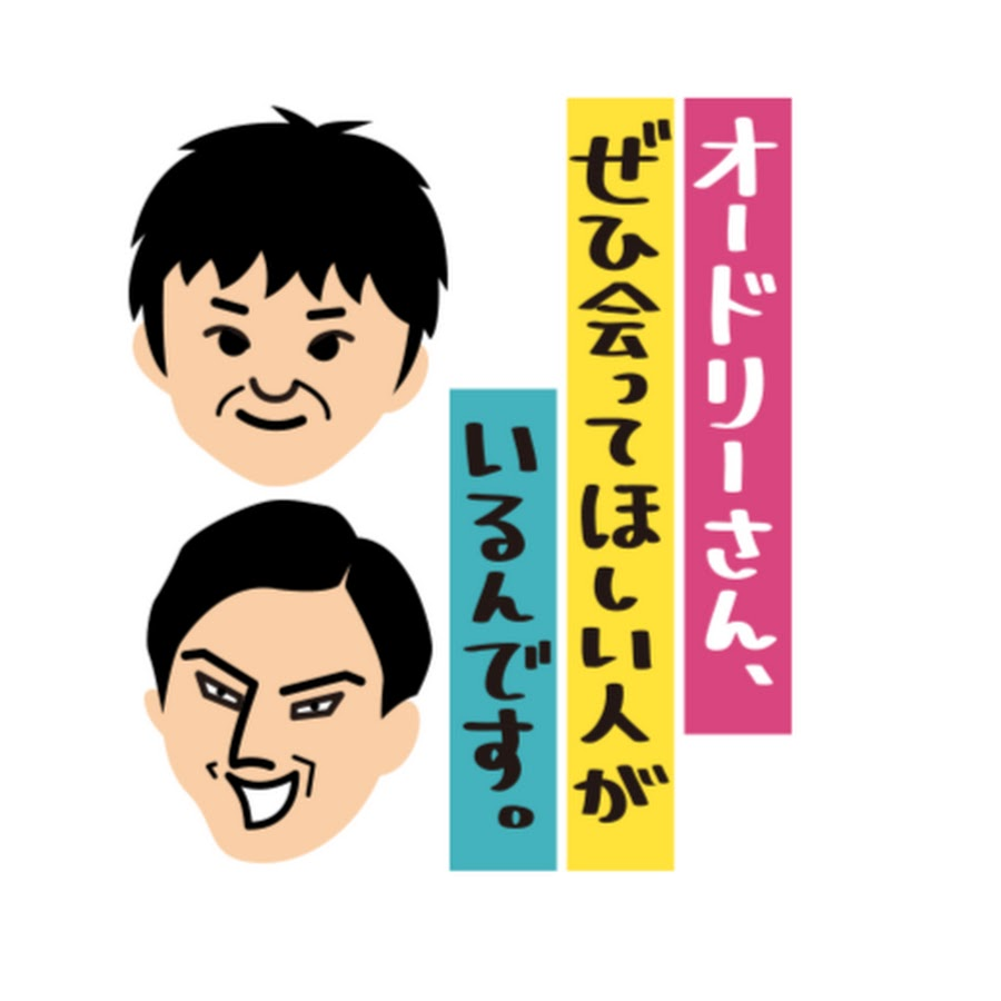 関東 オド ぜひ