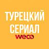 Tурецкий cериал WECO