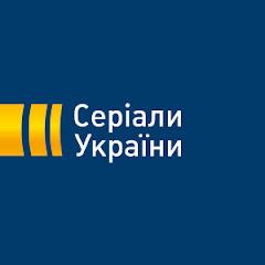 Серіали України
