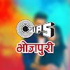 Tips Bhojpuri