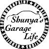 シュンヤのガレージライフ