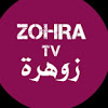zohra tv زوهرة