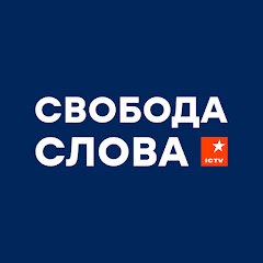 Свобода слова на ICTV