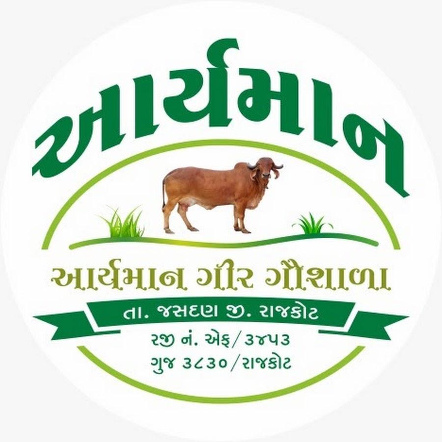 Aryaman Gir Gaushala
