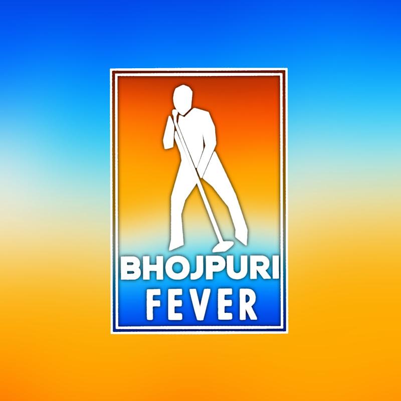 भोजपुरी Fever (fever)