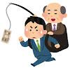 "Crazy Japanese Company Slave ""Shachiku"""