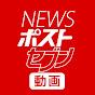 NEWSポストセブン【動画公式】