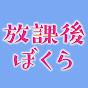 放課後ぼくら Produced by KIREIMO