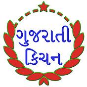 Gujarati Kitchen net worth