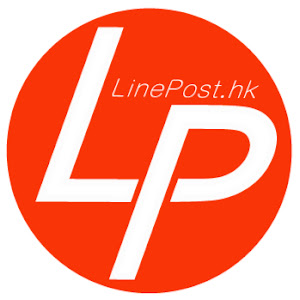 LinePost線報