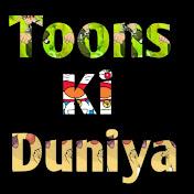 Toons Ki Duniya net worth