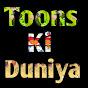 Toons Ki Duniya Avatar