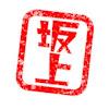 坂上家のチャンネル