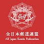 全日本剣道連盟
