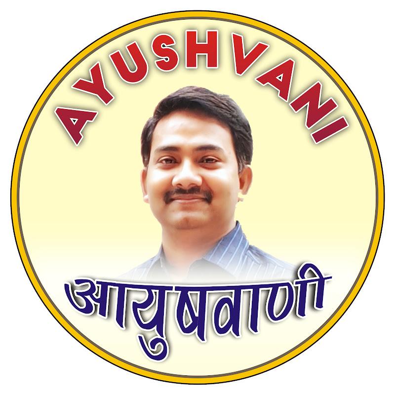 AYUSHVANI - Ayurveda Healthcare Education (ayushvani-ayurveda-healthcare-education)