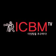 ICBM [아이씨비엠] TV
