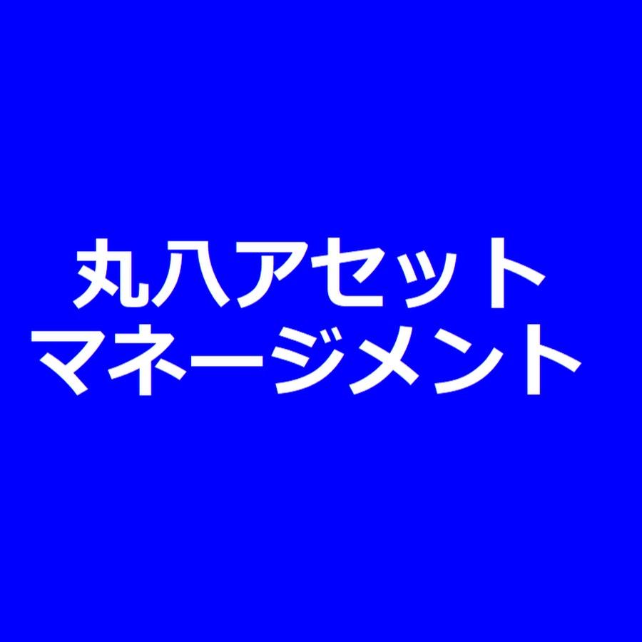 マネージメント 丸八 アセット