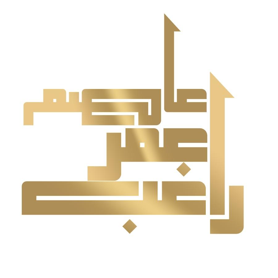 عاصم عمر راغب