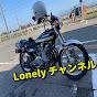 Lonelyチャンネル
