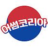 어썸 코리아 Awesome KOREA