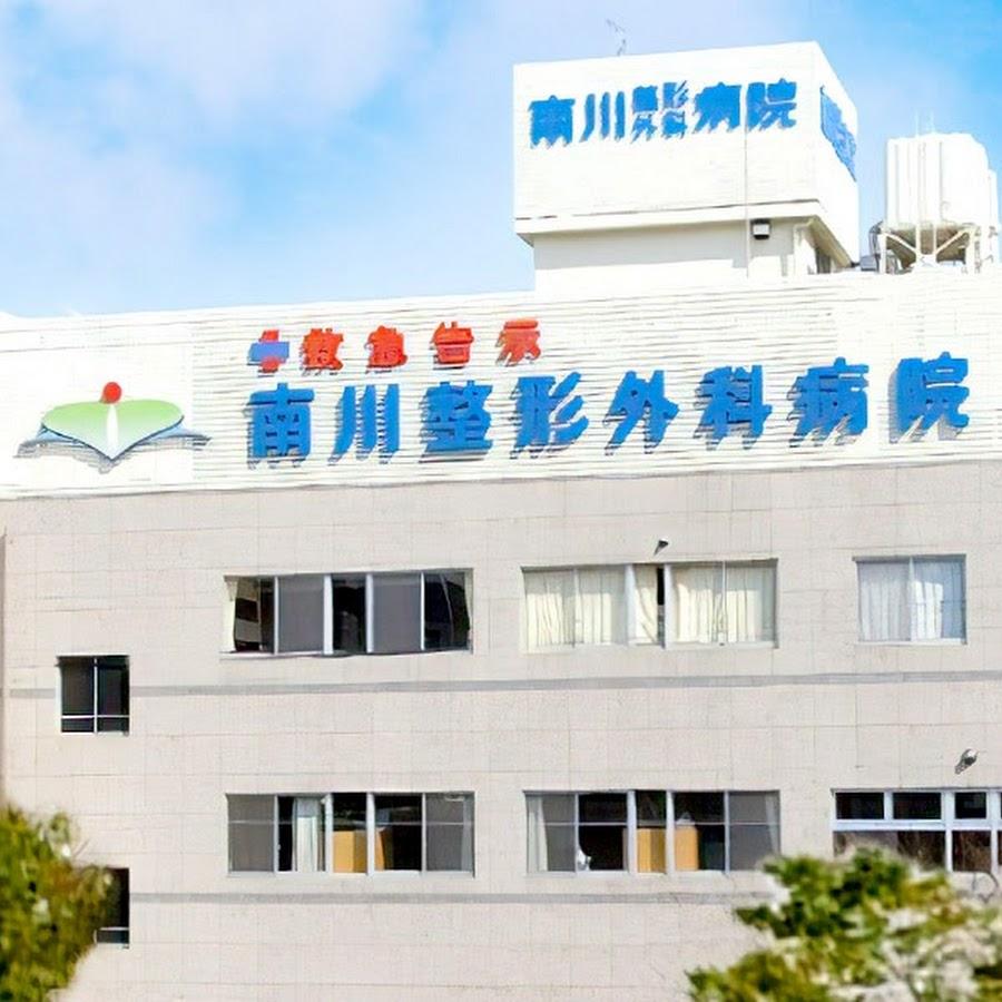 外科 病院 整形 福岡