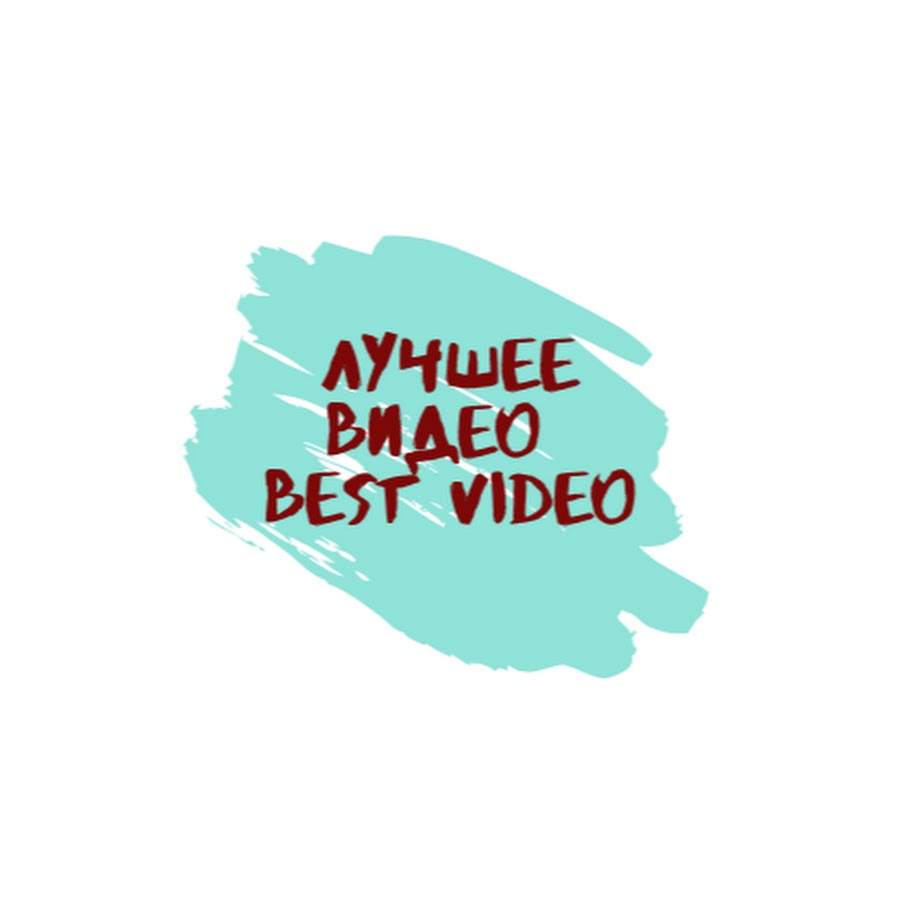 Лучшее Видео Приколы