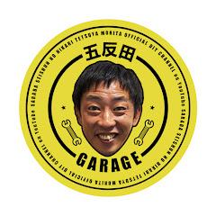 五反田ガレージ