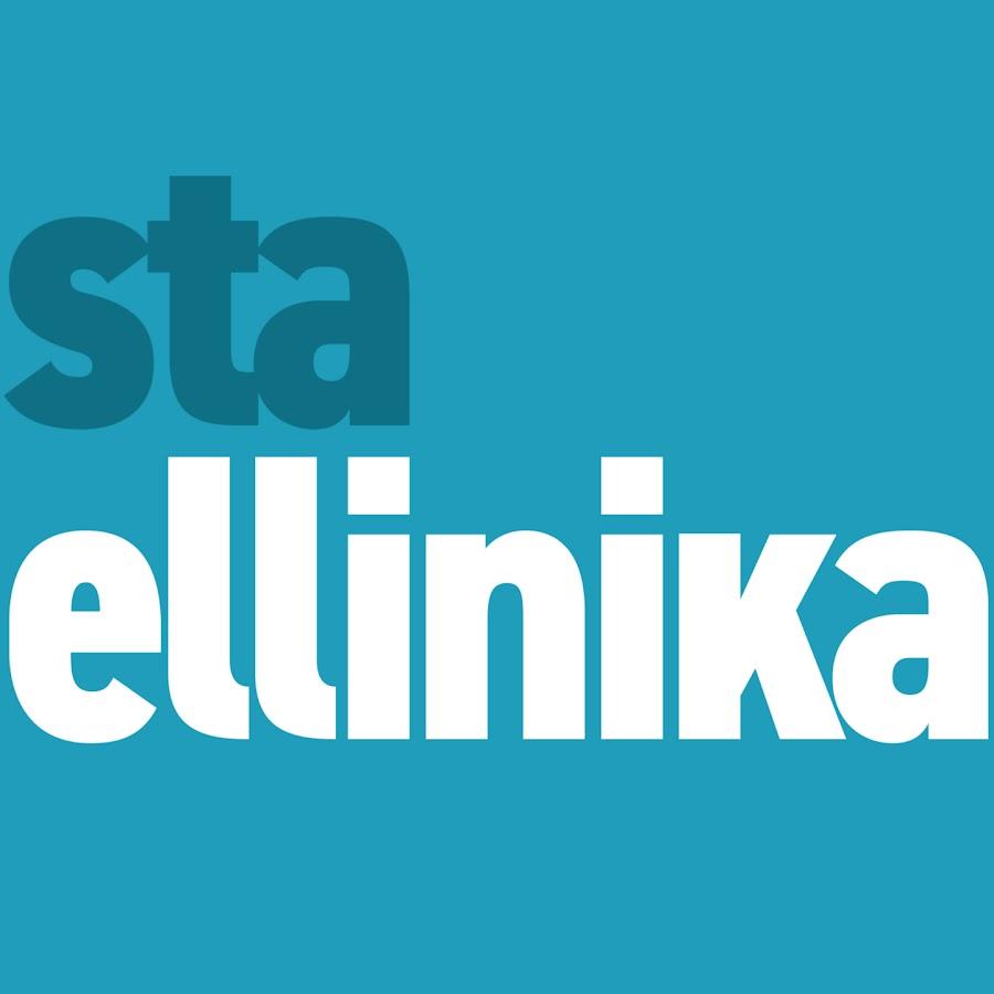 staellinika