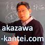 akazawa-kantei