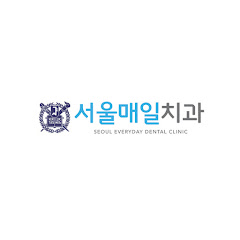 원주 서울매일치과
