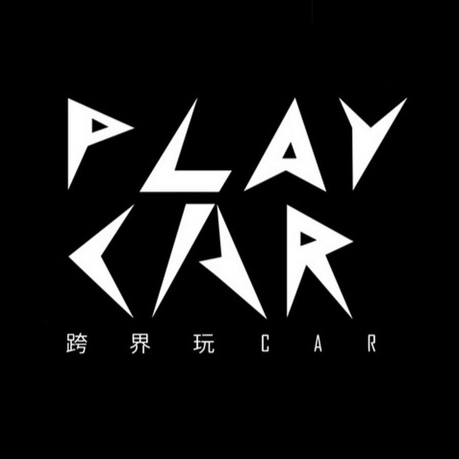 『跨界玩Car』試車誌