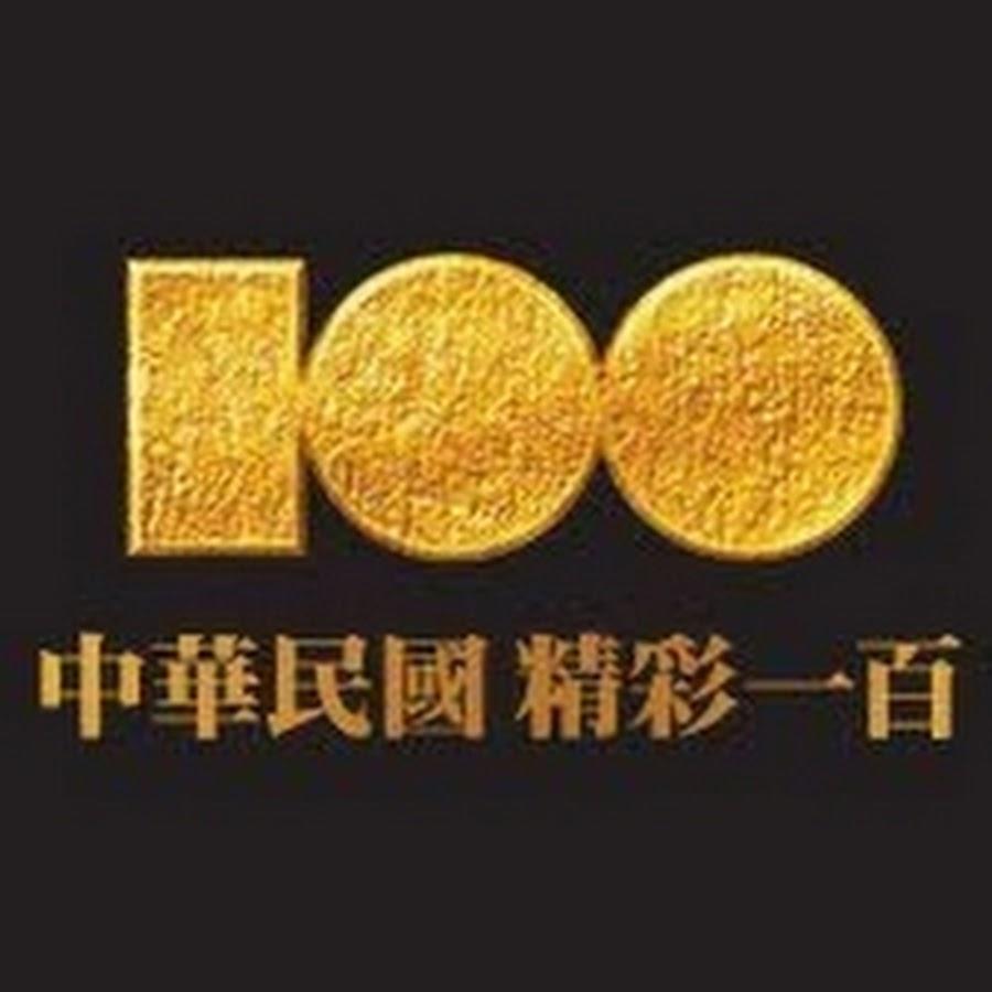 taiwanroc100
