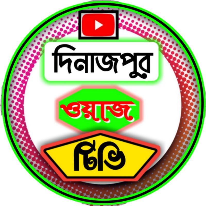 দিনাজপুর ওয়াজ টিভি