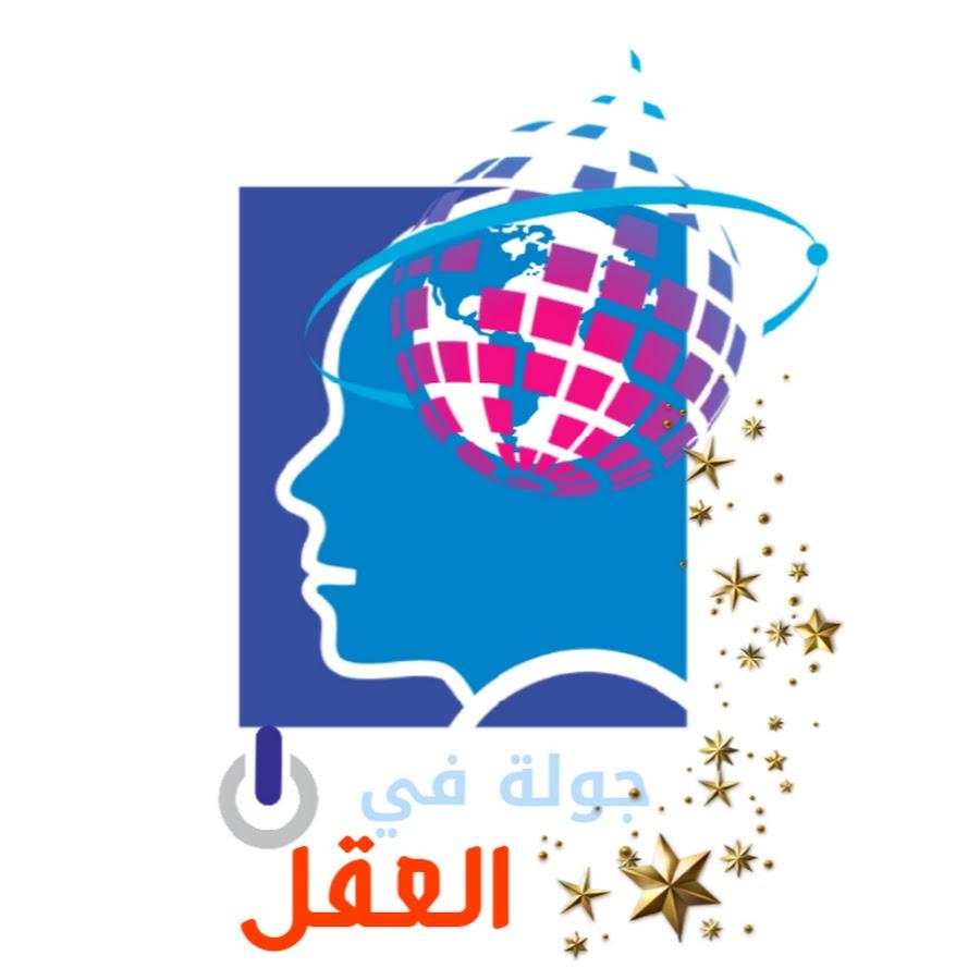 جولة في العقل -TDS-