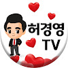 Huh KyungYoung TV