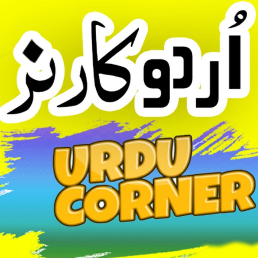 Urdu Corner