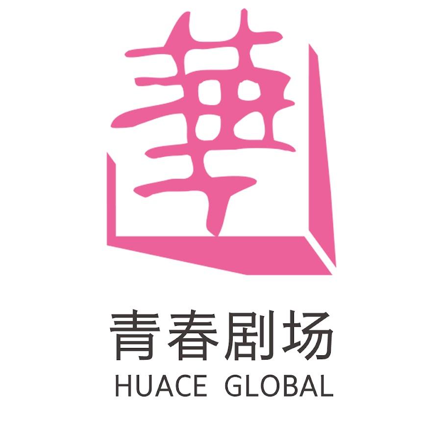華策FUN國際|HUACE GLOBAL