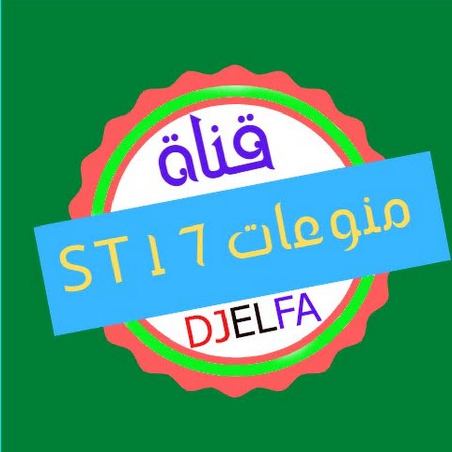 منوعات ST 17
